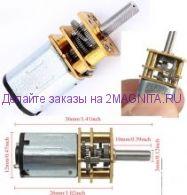 Микро мотор с редуктором N20 100 об/мин, 12 В