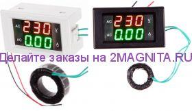 Измеритель 300 вольт и 50 ампер 4835ВА.