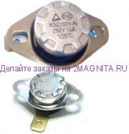 """Термостат KSD 301 15A """"НЗ"""""""