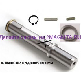 Выходной вал CVR025 для редуктора 025 12мм