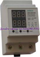 Реле контроля тока электродвигателя, однофазное ADC