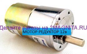 Мотор редуктор ZGB37RG
