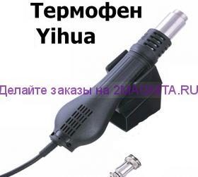 Термо-фен к паяльной станции  YIHUA